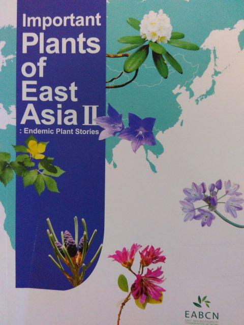 东亚重要植物